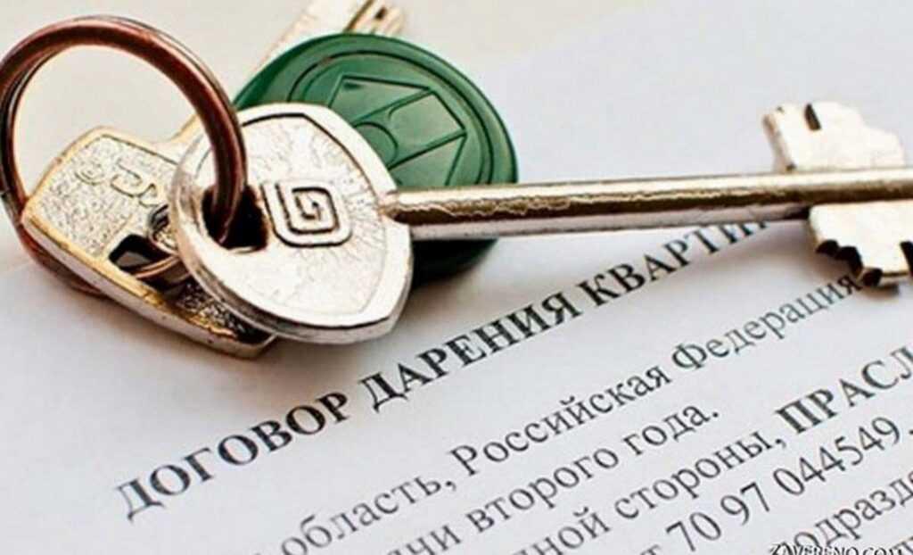 Вся информация о том, как оформить квартиру в собственность по дарственной и какие документы нужны для договора дарения