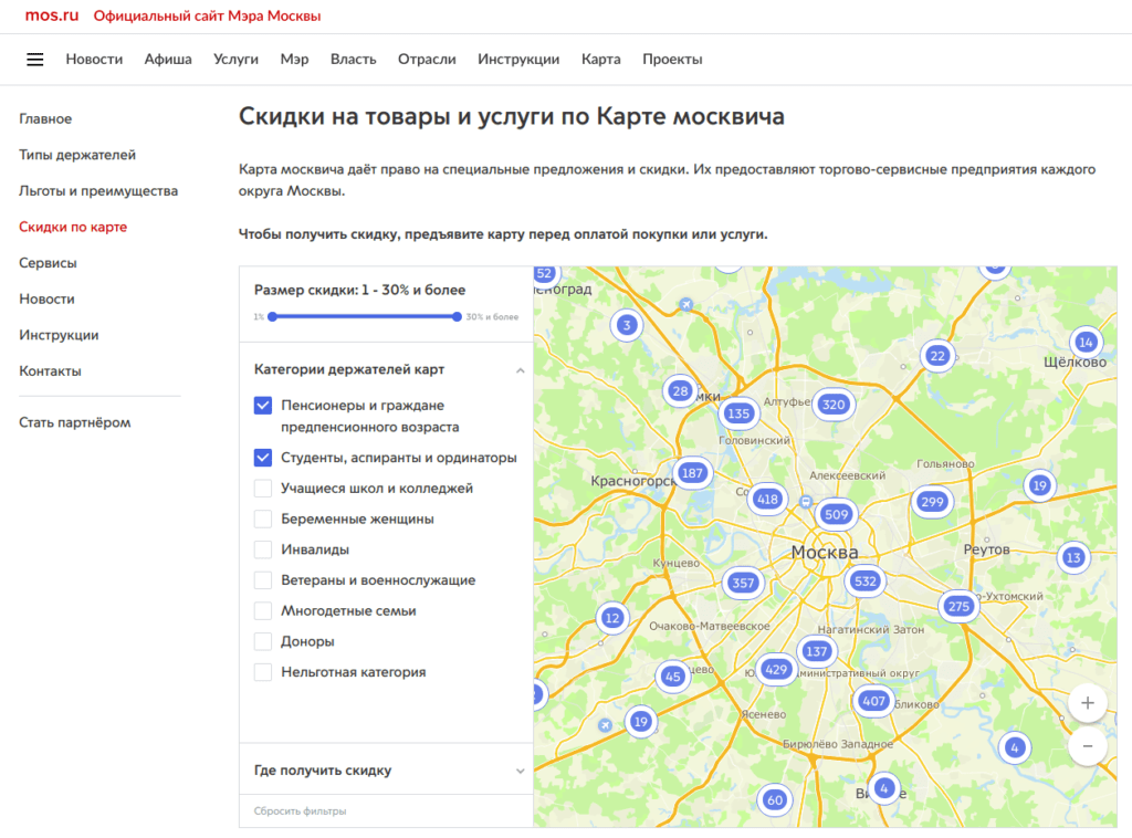 Социальная карта москвича в 2021 году: права и условия оформления, правила пользования
