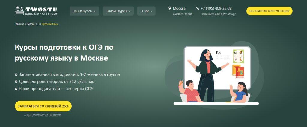 Подготовка к ОГЭ по русскому языку